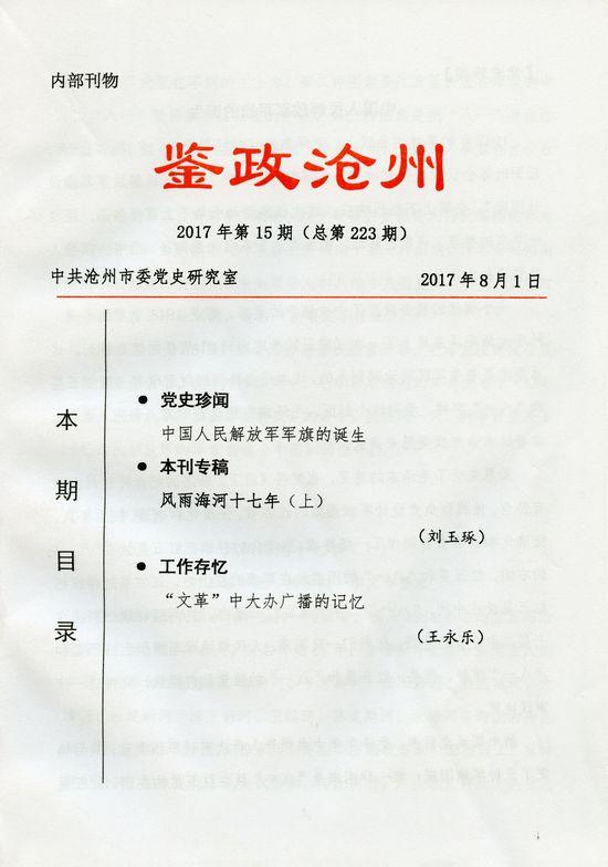 2014山东省事业编制